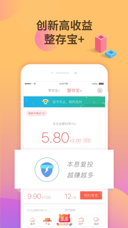 爱钱进-P2P网贷理财金融投资工具 screenshot-3