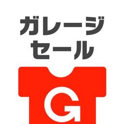あげる・もらえるフリマアプリ『ガレージセール』