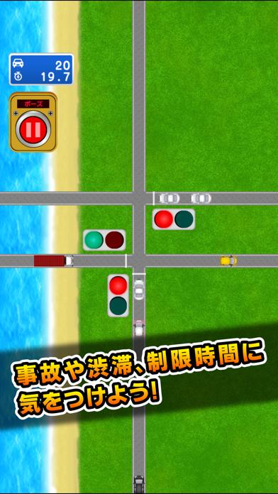 交通整理 Don't Crashのおすすめ画像2