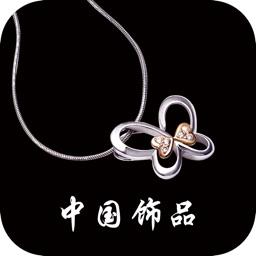 中国饰品交易网