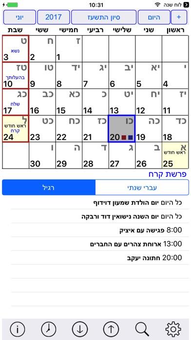 Esh Luach אש לוח שנה Screenshot 2