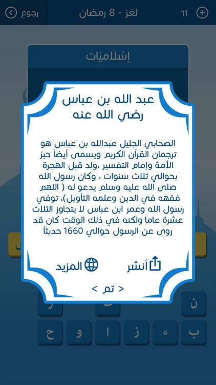 رشفة رمضانية 2 - ثقافة و تسلية من زيتونة screenshot-3
