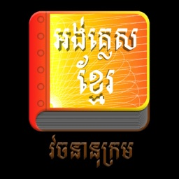 Khmer Dictionary App