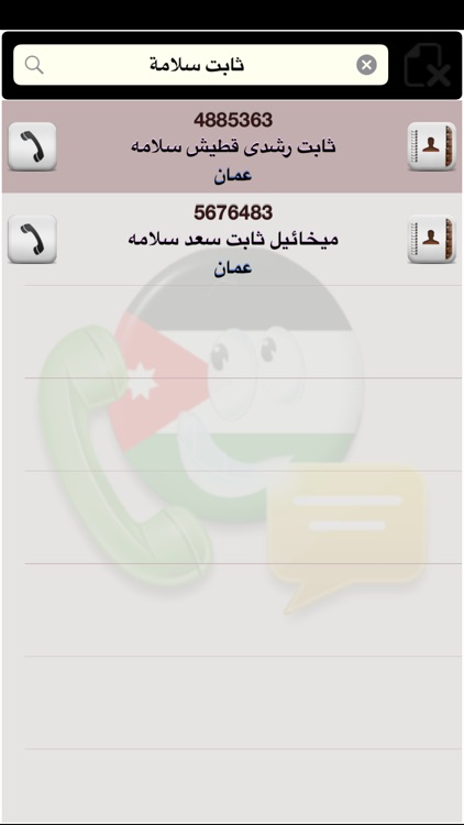 اردني فون screenshot-4