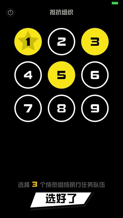抵抗组织-考验逻辑推理的桌游 screenshot three