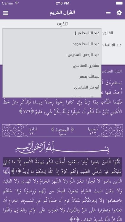 القرآن الكريم - Holy Quran screenshot-3