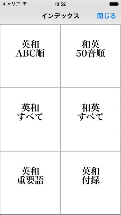 研究社新英和(第7版)和英(第5版)中辞典 音声付き ScreenShot1