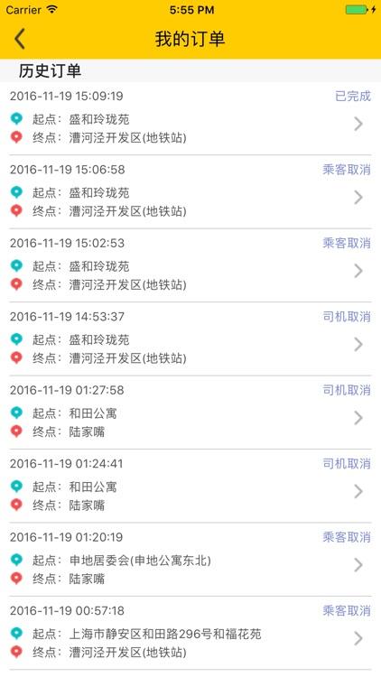 台州出租车司机端 screenshot-3