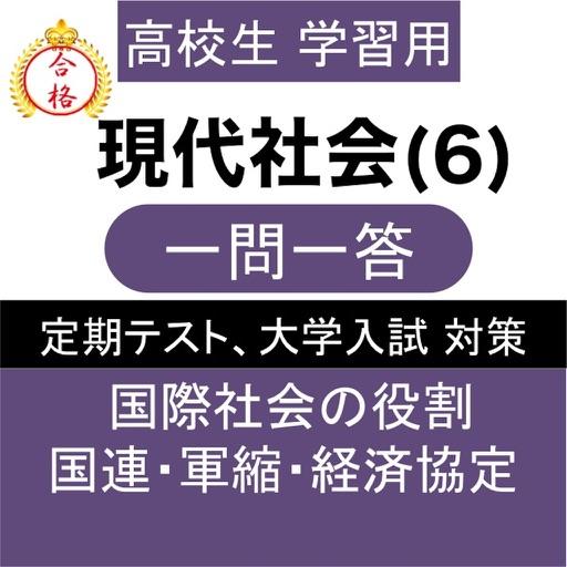 高校 現代社会 (6) 一問一答 現社 定期テスト センター試験