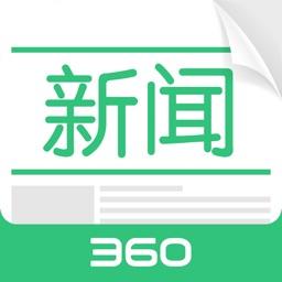 360新闻官方版-阅读头条资讯、聚合热点视频直播