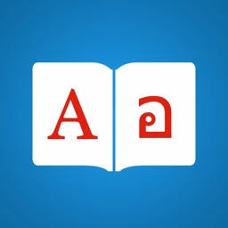 Thai English Dictionary Language of Thailand