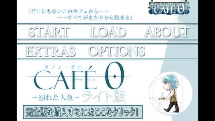 カフェ・ゼロ〜溺れた人魚〜ライト版