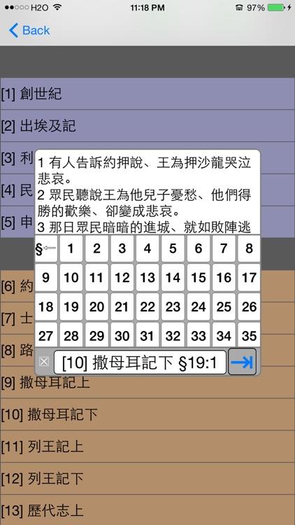 有聲聖經(和合本) screenshot-3