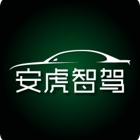 安虎养车 icon