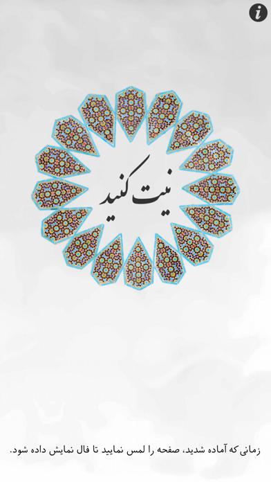 Hafez Fortunesのおすすめ画像1