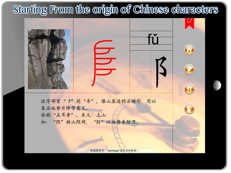 Simple Learn Chinese characters HD screenshot-4
