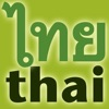 Easy Learn Thai Alphabets for iPad