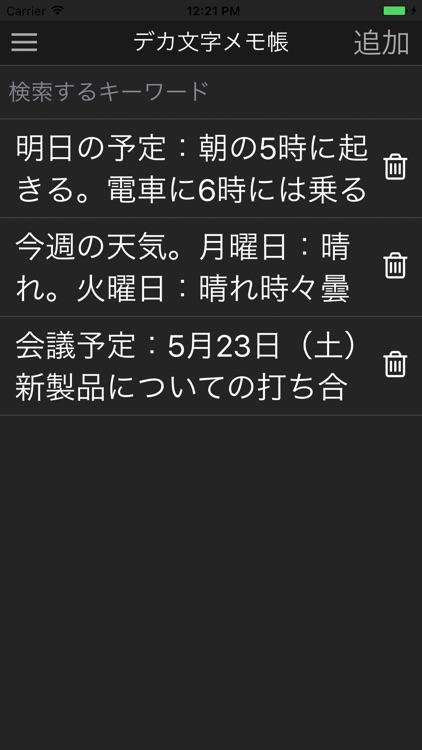 デカ文字メモ帳 screenshot-3