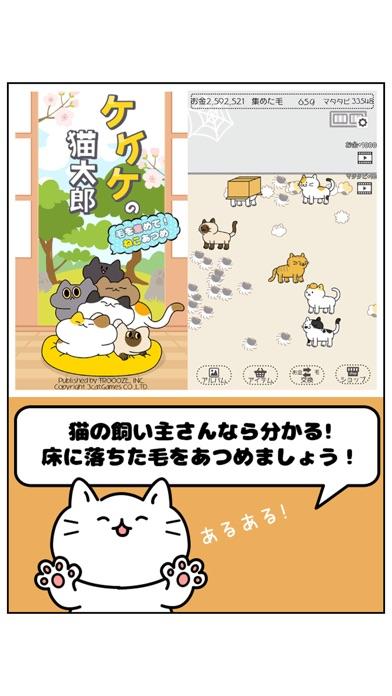 ケケケの猫太郎 -毛を集めて!ねこあつめ-紹介画像1