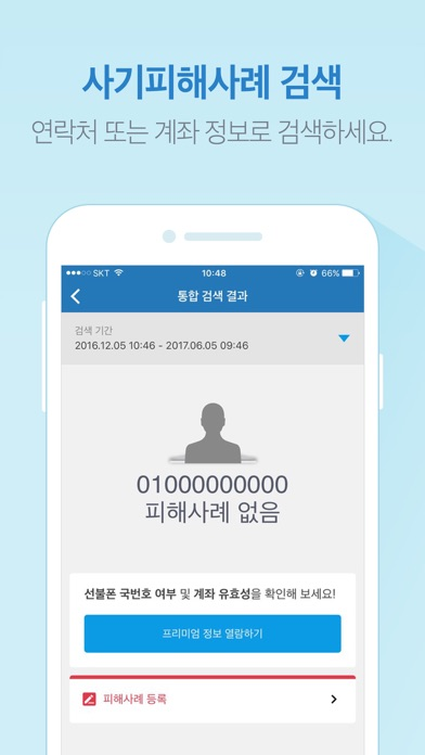 더치트 :: 사기피해 정보공유 공식 앱 for Windows