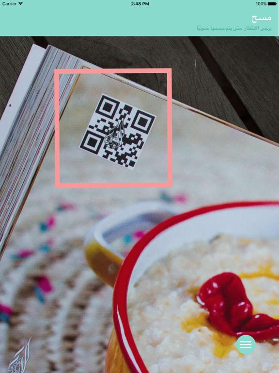 ترجمة كتاب نخبة الأطباق-ipad-0