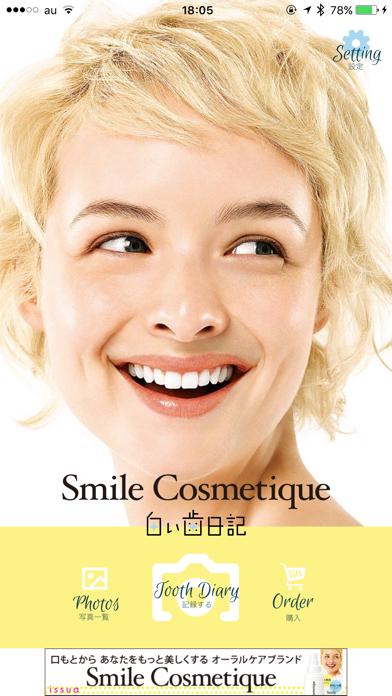 Smile Cosmetique  白い歯日記のおすすめ画像1
