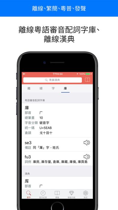 粵韻漢典發聲中文字典のおすすめ画像1