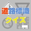 道路標識クイズ 運転免許試験の学習アプリ