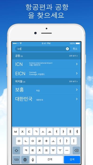 실시간 항공기 - 비행 레이더 for Windows
