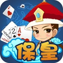 保皇-山东人的游戏(首款联网版)