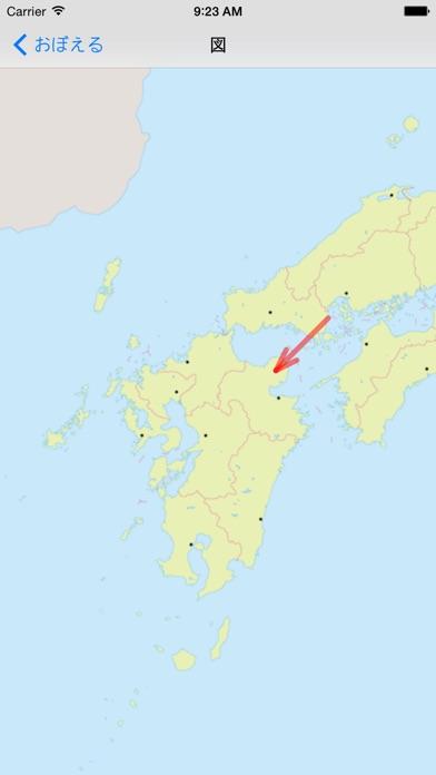キオクル <中学受験用 日本の地理>のおすすめ画像3