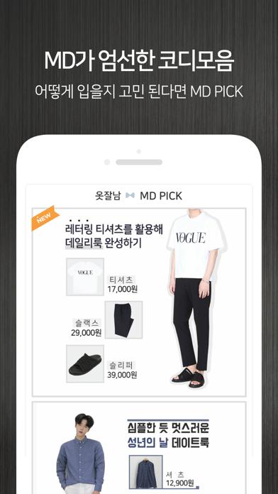 옷잘남 - 멋진 남자들의 필수 앱, 남자쇼핑몰 모음 for Windows