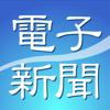 世界日報 for iPad