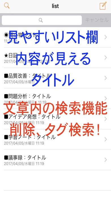 +Memoのスクリーンショット1