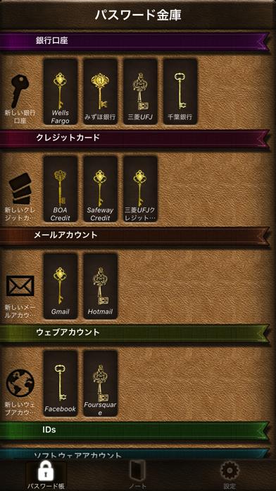 パスワード金庫Lite ScreenShot0