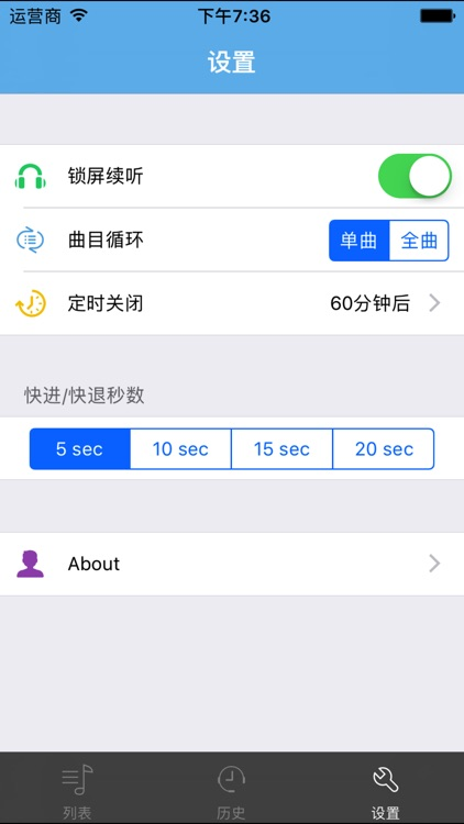 阿甘正传-有声小说 screenshot-3