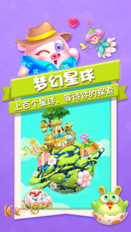 猪来了-风靡全球的社交游戏 screenshot-4