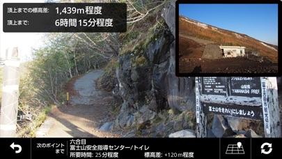 富士登山NAVIのおすすめ画像4