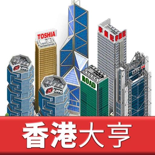香港大亨™ icon