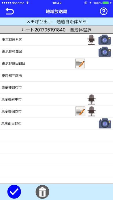 地域放送局 screenshot1