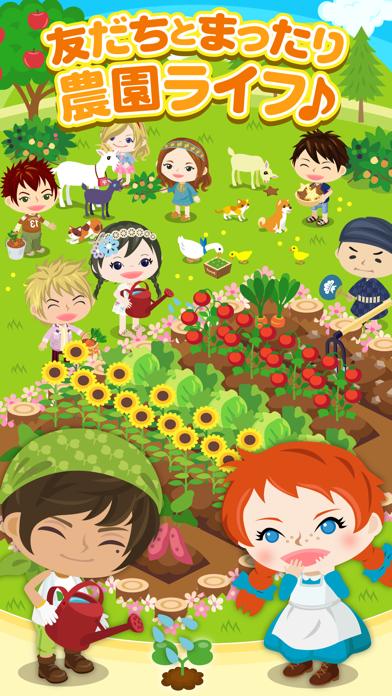 ファーミー〜ピグで育てる農園ゲーム〜のおすすめ画像4