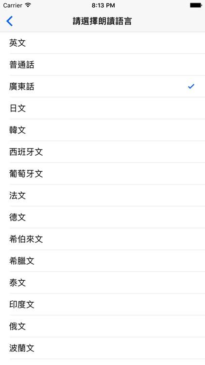 注音字典 screenshot-3