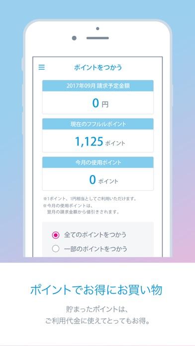 atone(アトネ) - 翌月コンビニ払いの明細アプリのスクリーンショット3