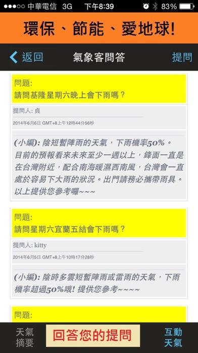台灣新氣象のおすすめ画像5