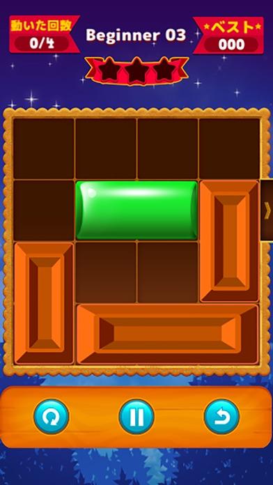 ブロックエスケープ - 脳トレに最適な簡単パズルのゲーム紹介画像1