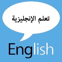 تعلم الانجليزية | English