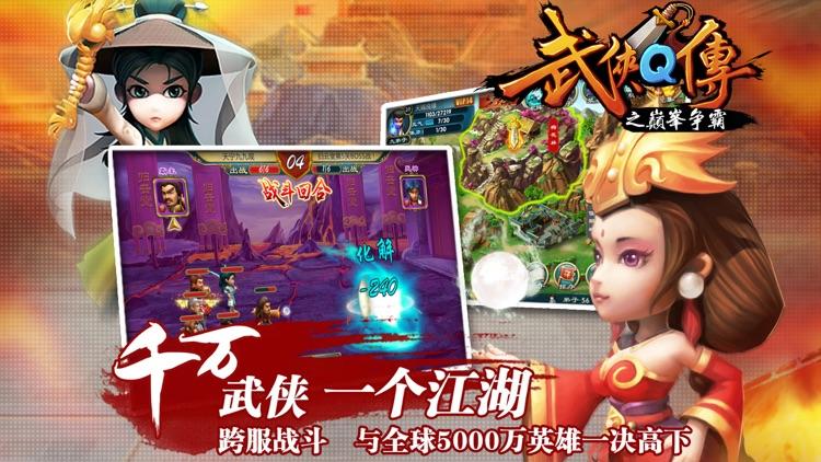 武侠Q传 screenshot-4