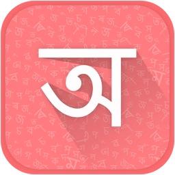 Assamese Keyboard - Write In Assamese