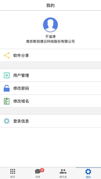七叶云平台 screenshot-3