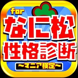 相性診断&クイズforおそ松さん~名言&ミニゲームアプリ~